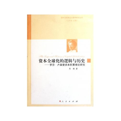 资本全球化的逻辑与历史--罗莎·卢森堡资本积累理论研究/国外马克思