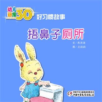 幼儿画报30年精华典藏·捂鼻子
