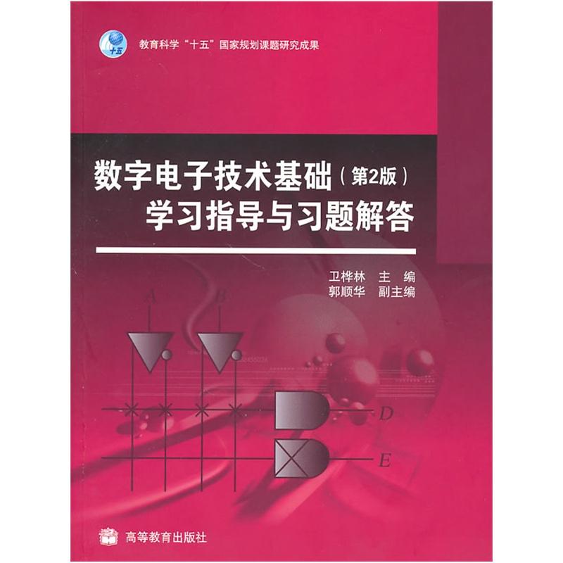 《数字电子技术基础(第二版)学习指导与习题解答》