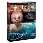 星童头骨之谜:寻找人类与外星人的混种后代(忘了水晶头骨吧!当代最惊世骇俗、最有可能改写人类历史的考古学报告!)