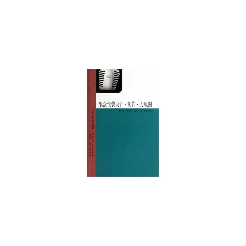 商业纸制品设计丛书--纸盒包装设计制作-刀版图