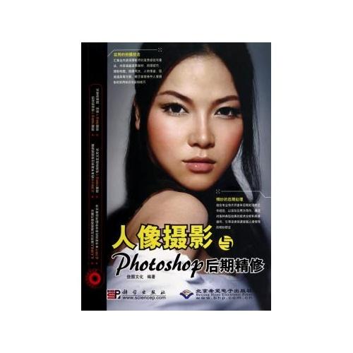 00 数量:-  人像摄影与photoshop后期精修(附光盘) 市场价:¥75.