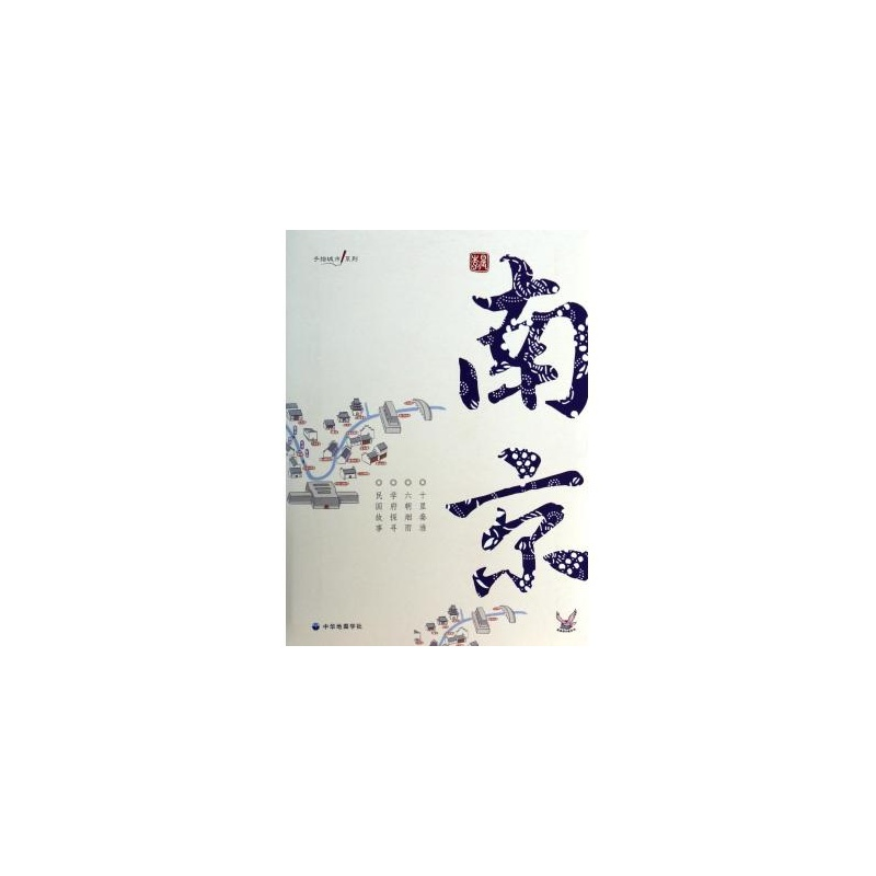 【南京/手绘城市系列 李晨图片】高清图