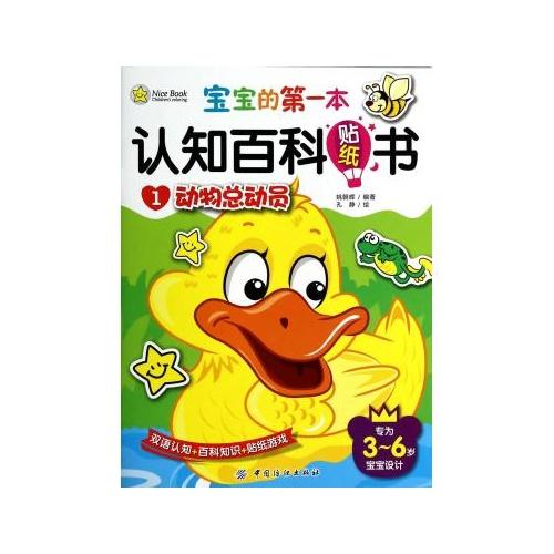 动物总动员/宝宝的第一本认知百科贴纸书 姚朝辉|绘画