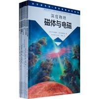 《深度物理科学(全7册)》封面
