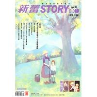 新蕾STORY100(2010/08下半月总
