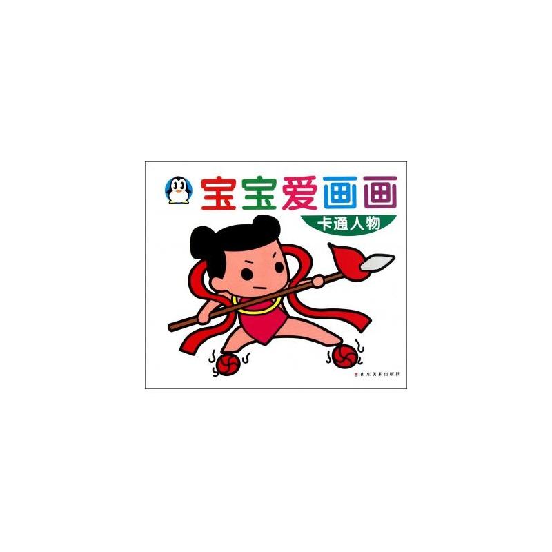 【卡通人物/宝宝爱画画图片】高清图