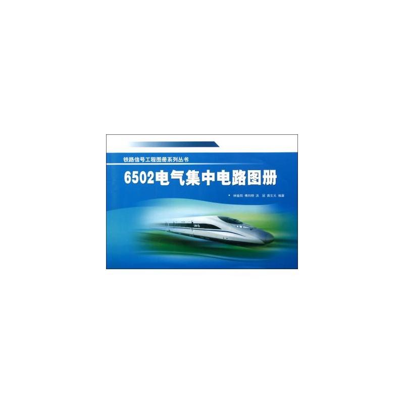 6502电气集中电路图册/铁路信号工程图册系列丛书