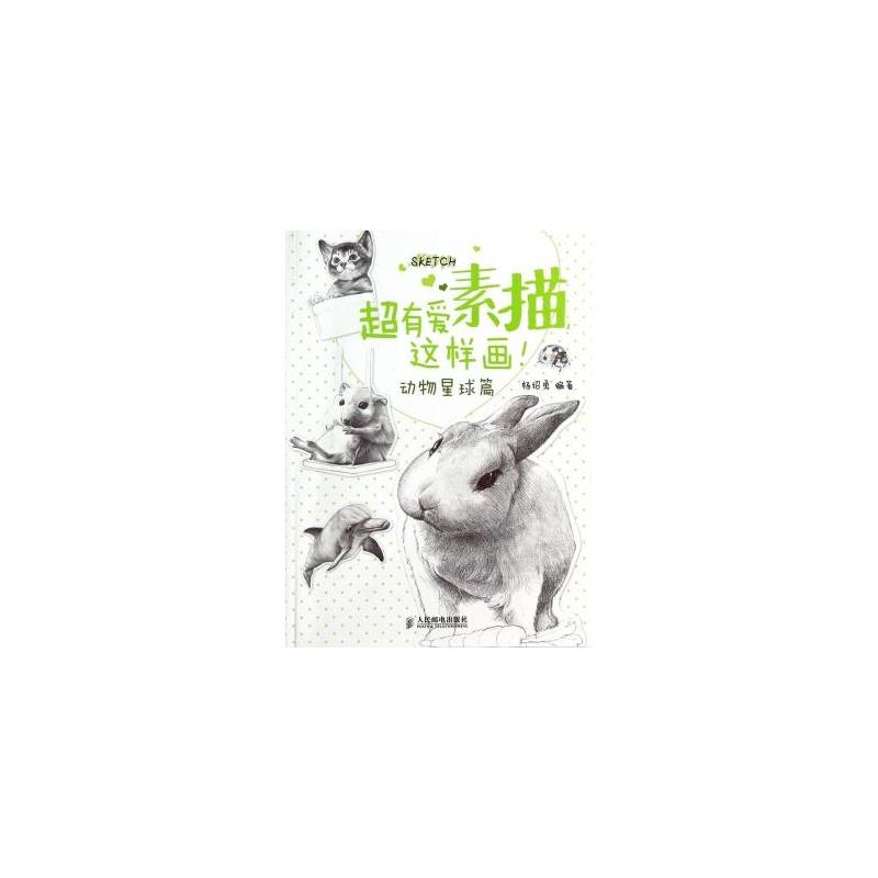 轻松学素描(动物篇)/日韩名师课堂