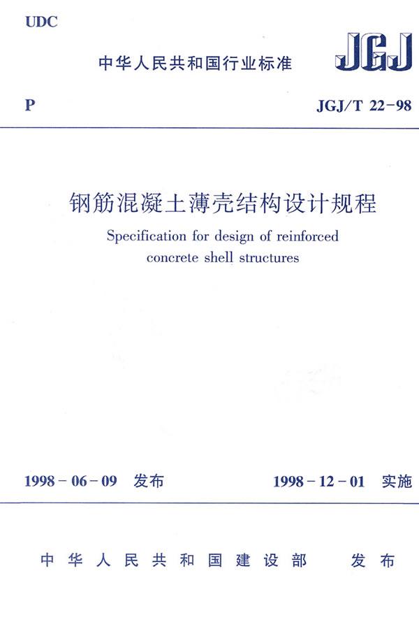jgj/t22-98钢筋混凝土薄壳结构设计规程