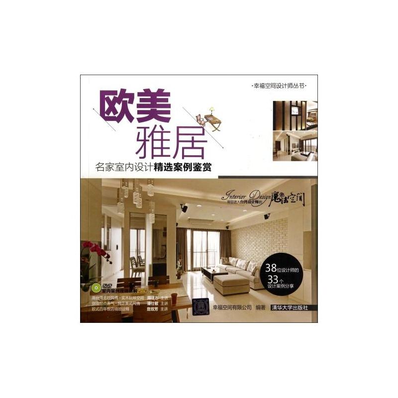 【名家雅居(附欧美案例室内设计精选光盘v名家房子建筑设计图百度图片搜索图片