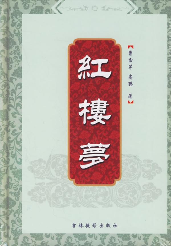 情迷《红楼梦》 - 宝贝文阳 - 妮妮的小家