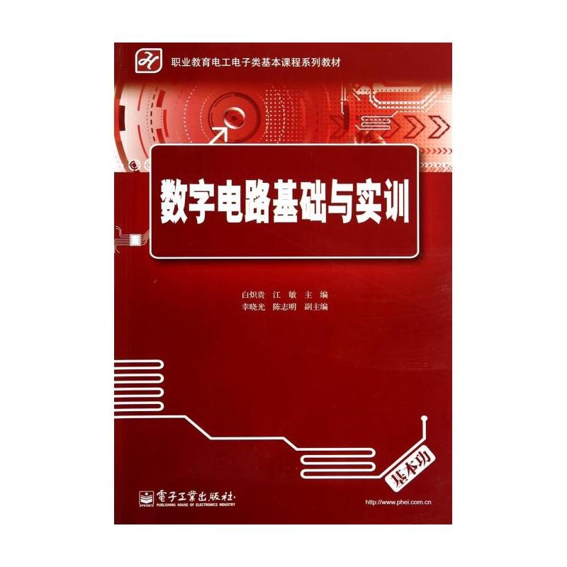 《数字电路基础与实训(职业教育电工电子类基本课程)