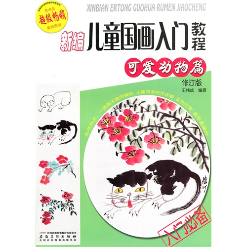 新编儿童国画入门教程.可爱动物篇(修订版)