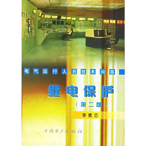 继电保护/¥23