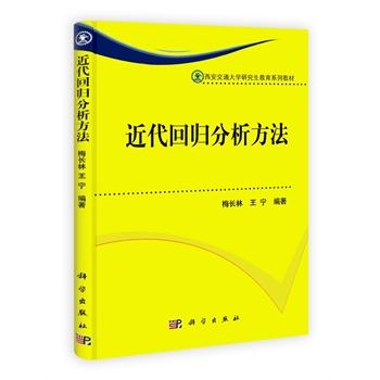 本书结合sas软件的应用介绍了从线性