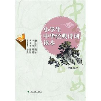 小学生中华小学经典诗词-中年级段978753614读本天津河东区图片