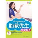 胎教优生专家指导