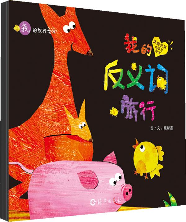 我的旅行绘本(4本组套装)在中国台湾,长期登上幼儿图书销量排行榜首位图片