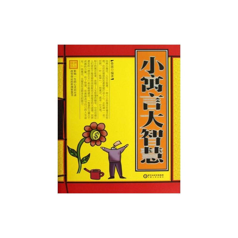 《小寓言大智慧 鲁波 正版书籍》鲁波图片