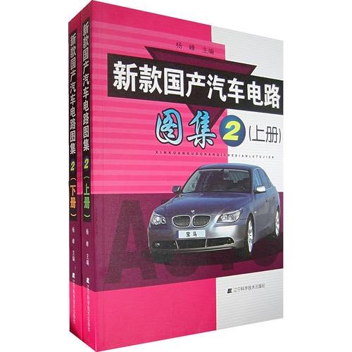 新款国产汽车电路图集.2