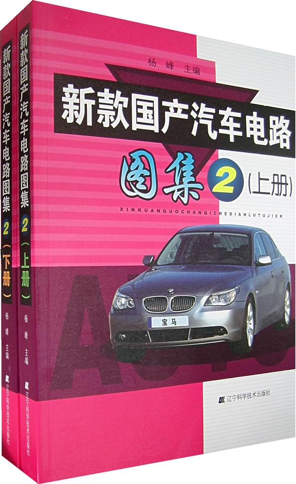 【包邮】新款国产汽车电路图集