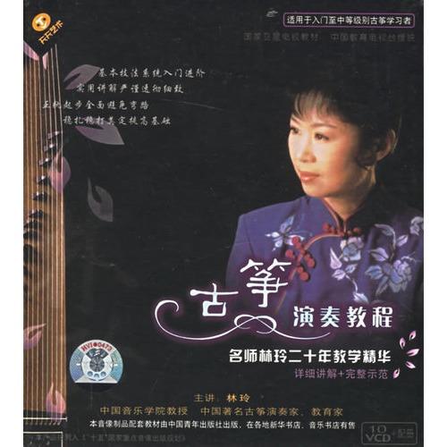 古筝演奏教程:名师林玲二十年教学精华(10vcd)图片