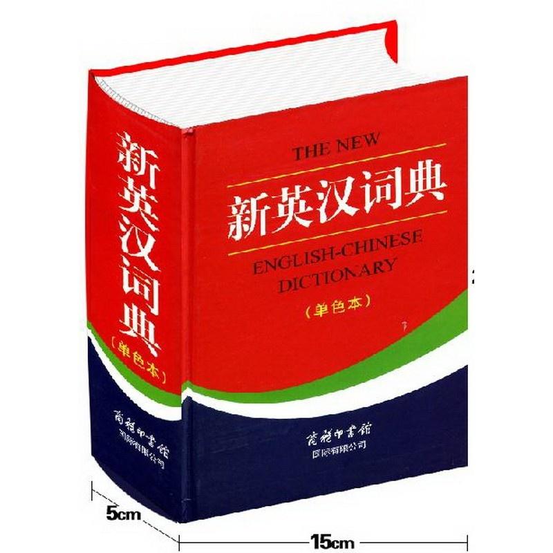 《新英汉词典 单色本 商务印书馆国际有限公司