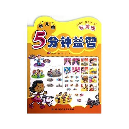 幼儿园5分钟益智(玩游戏)