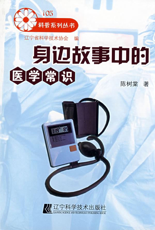 《身边故事中的医学常识》电子书下载 - 电子书下载 - 电子书下载