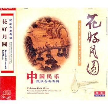花好月圆 民乐合奏专辑(cd)