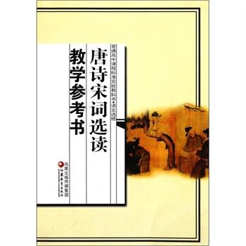 唐诗宋词选读教学参考书(语文选修)\/普通高中课