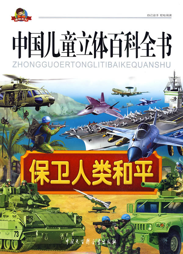 中国儿童立体百科全书:保卫人类和平