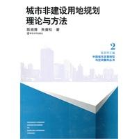 《城市非建设用地规划理论与方法》封面