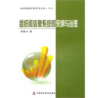《组织间信息系统的采纳与治理》封面