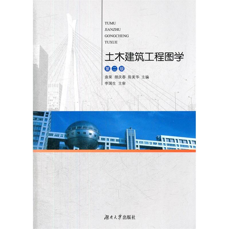 《土木建筑工程图学》袁果
