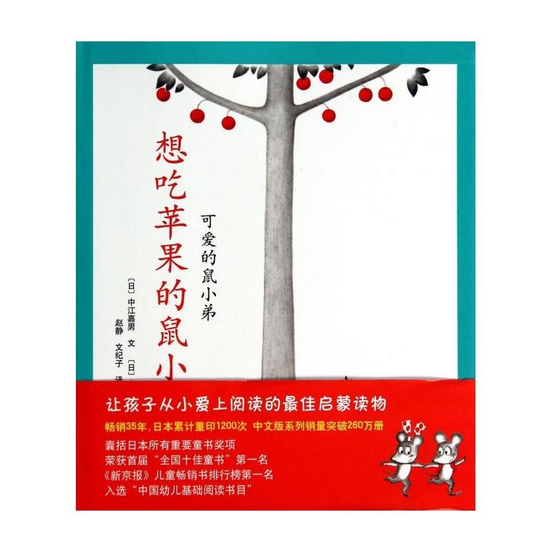 想吃苹果的鼠小弟(精)/可爱的鼠小弟 (日)中江嘉男|译者:赵静//文纪子