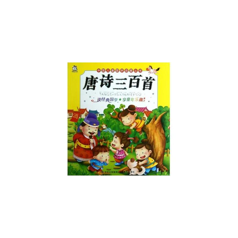 《唐诗三百首/中国儿童国学启蒙丛书》