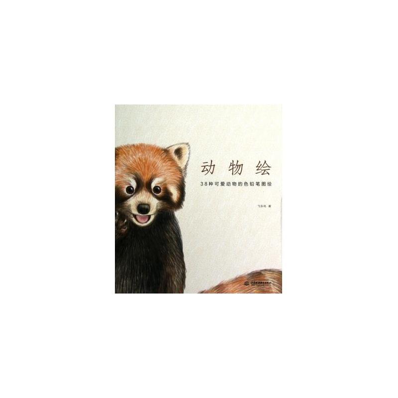 动物绘(38种可爱动物的色铅笔图绘)
