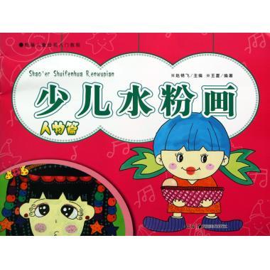 少儿水粉画(人物篇)/新编儿童绘画入门教程
