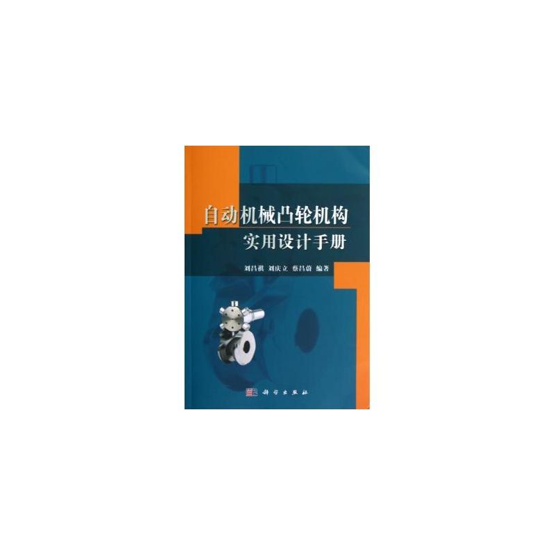 自動機械凸輪機構實用設計手冊