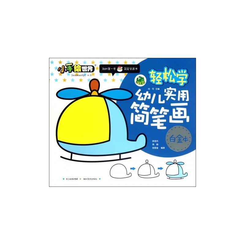 《轻松学幼儿实用简笔画(白金本)/小手绘世界》