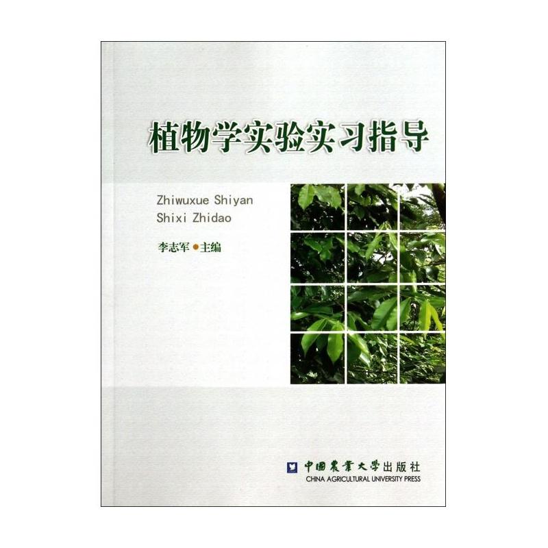 234.70 dk 世界园林植物与花卉百科全书( 2 46.