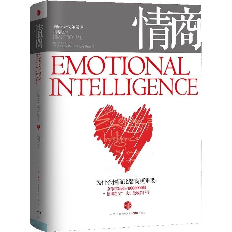 情商:为什么情商比智商更重要 〔美〕丹尼尔 情绪管理 情商理论 成功