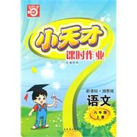 语文六年级上册(新课标・湘教版