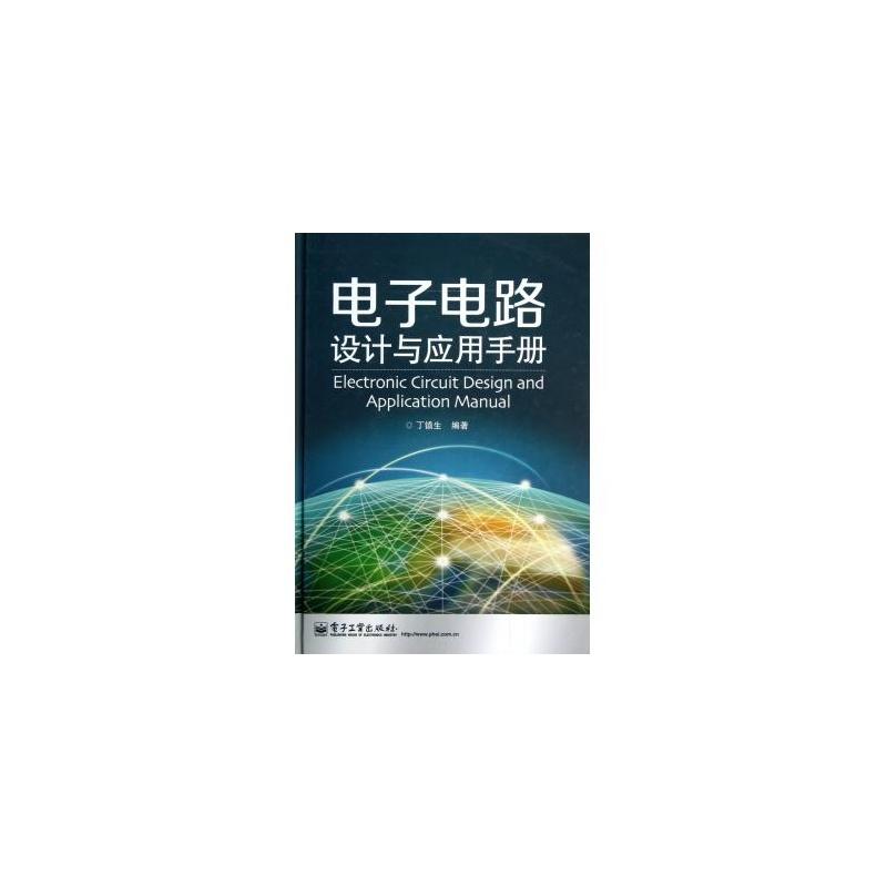 【电子电路设计与应用手册(精)