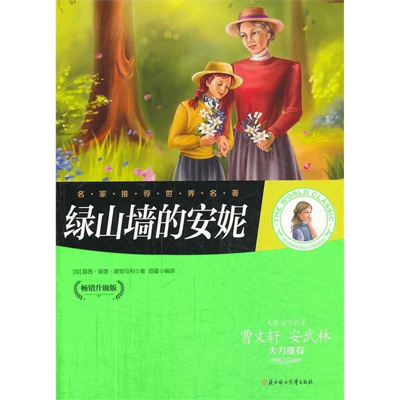 《绿山墙的安妮》_简介(800x800,126k)-绿山墙的安妮在线阅读 绿