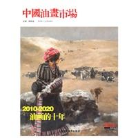 中国油画市场(第3辑)