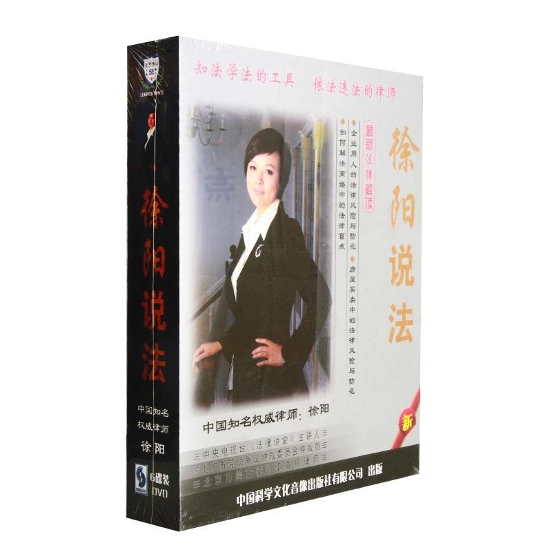 【徐阳高清6DVD徐阳说法高中】外观图_律师历史吧图片图片