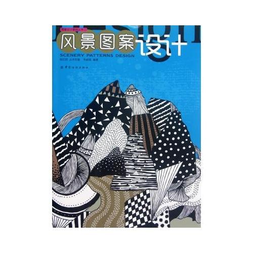 风景图案设计/图案设计基础丛书 韦超现|主编:陆红阳